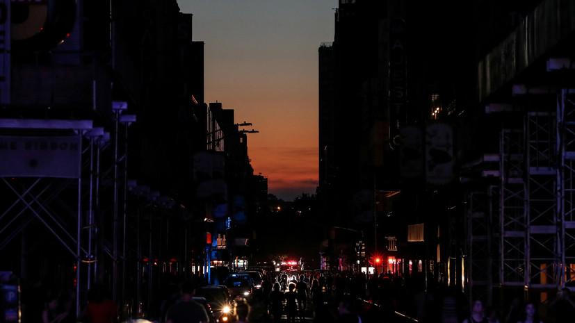 Губернатор Нью-Йорка назвал «опасной» ситуацию с блэкаутом