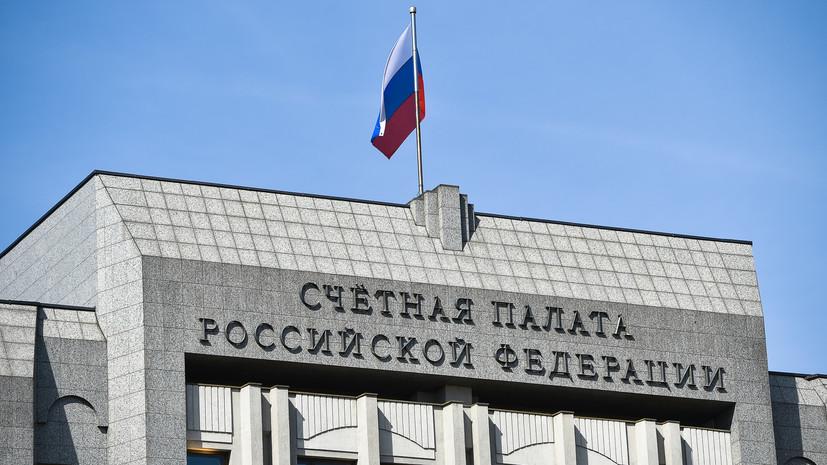 В Счётной палате рассказали об инвестициях россиян на фондовом рынке
