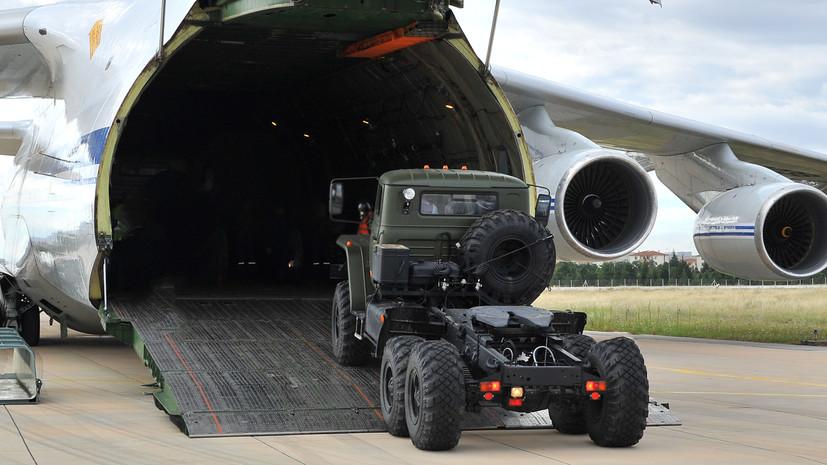Эксперт оценил реакцию США на поставку С-400 в Турцию