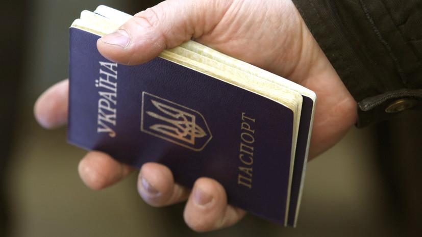 На Украине отметили снижение за пять лет числа получивших гражданство страны