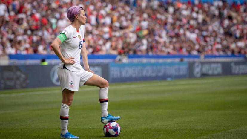 Британский журналист обвинил футболистку сборной США в высокомерии