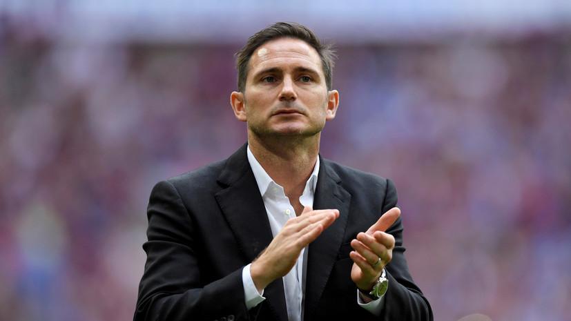 Лэмпард рассказал, как «Челси» будет компенсировать отсутствие трансферов
