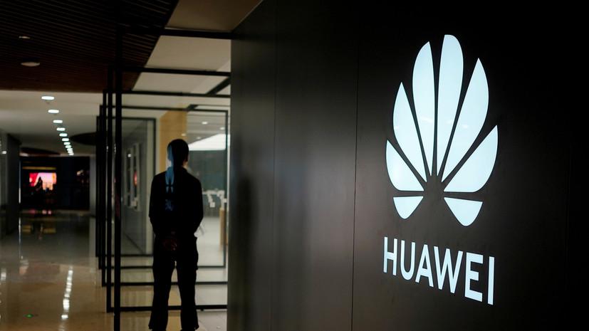 WSJ: Huawei планирует массовые сокращения на своих предприятиях в США