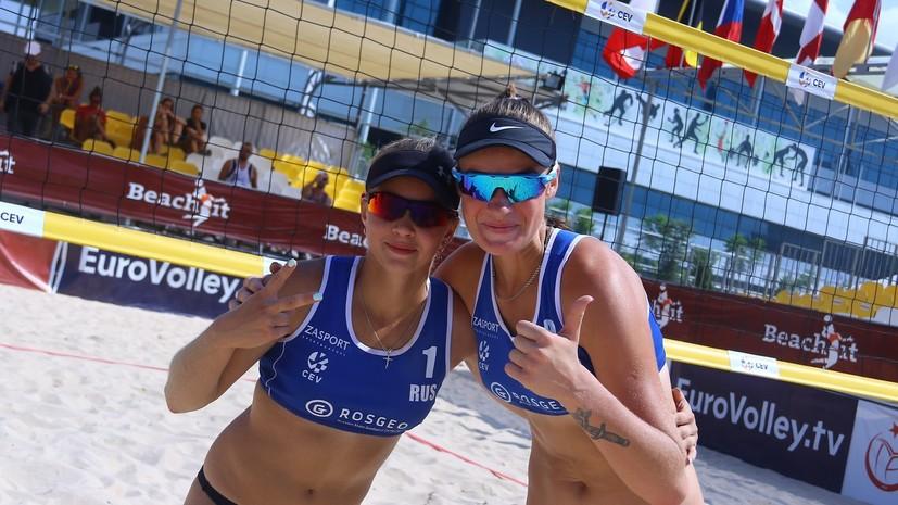 Бочарова и Воронина победили в финале молодёжного ЧЕ по пляжному волейболу