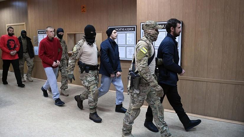 ФСБ просит продлить арест украинским морякам на три месяца