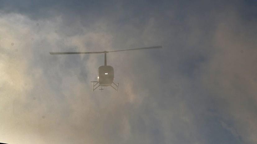 МАК создал комиссию по расследованию крушения вертолёта в Подмосковье