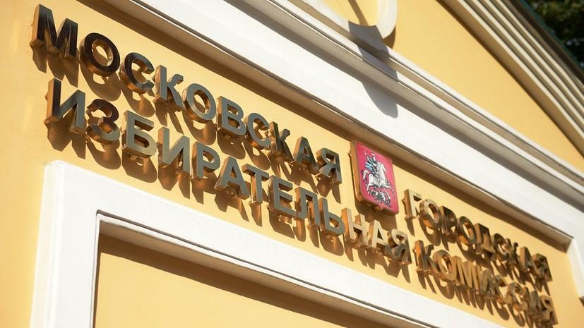 Мосгоризбирком предложил увеличить срок проверки подписей кандидатов