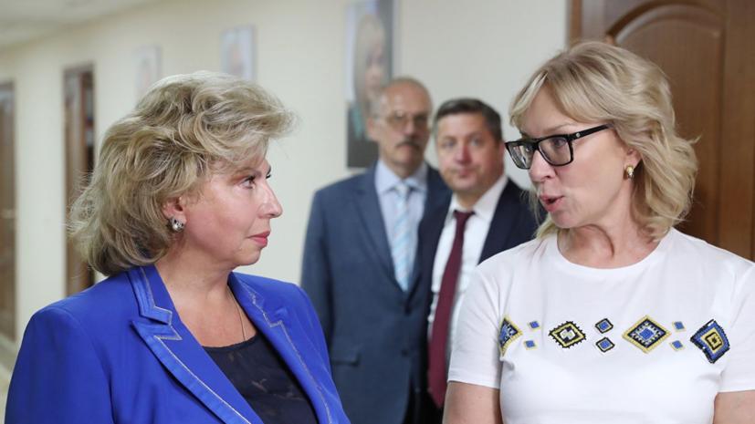 Москалькова и Денисова договорились обменяться списками задержанных