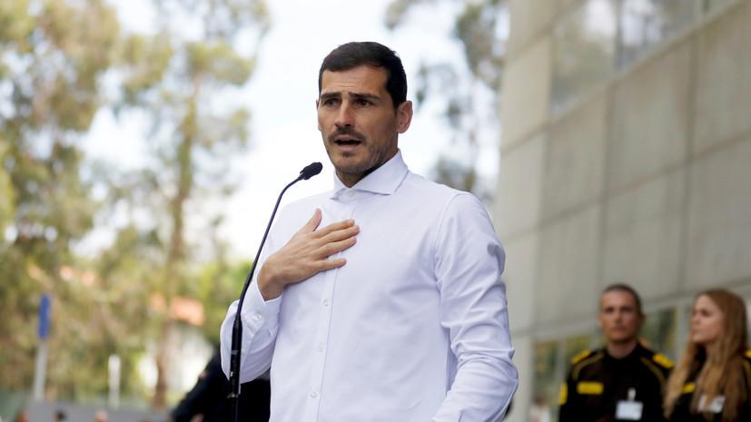Касильяс получил должность в структуре «Порту» и не сыграет в сезоне-2019/20