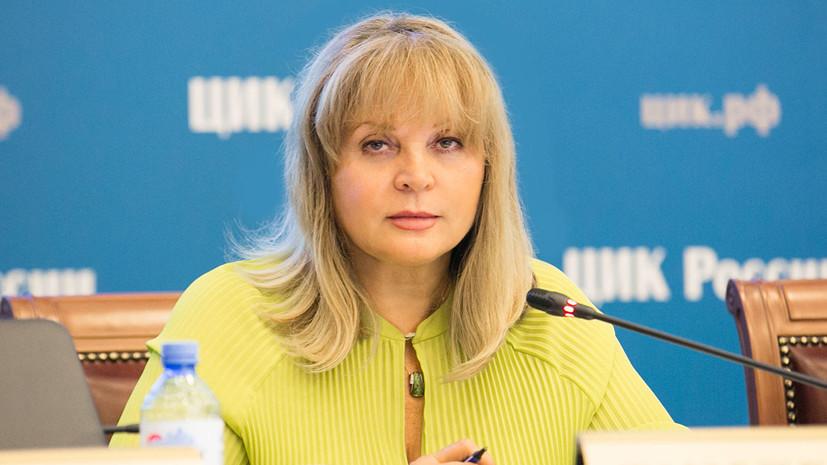 Памфилова готова встретиться с независимыми кандидатами в Мосгордуму