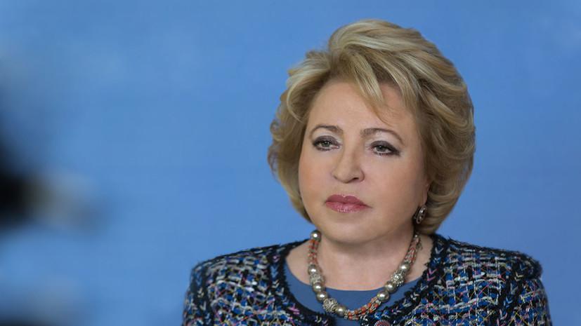 Матвиенко: у властей нет намерений вводить ограничения в интернете