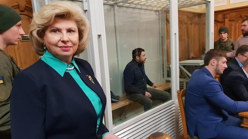 Москалькова надеется на справедливое решение по делу Вышинского