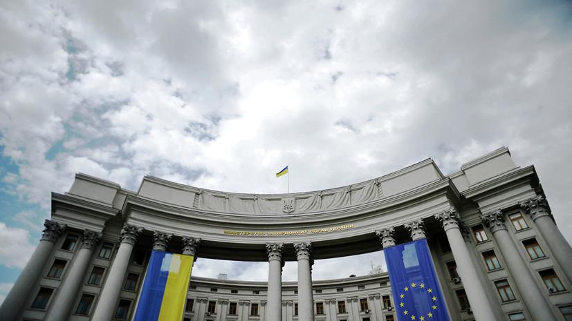 МИД Украины обвинил Венгрию во вмешательстве во внутренние дела страны