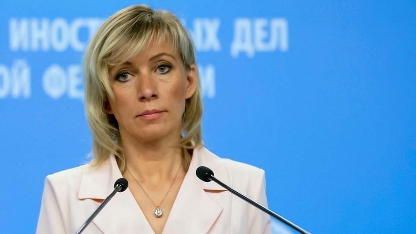 Захарова прокомментировала заявление Турчинова по Крымскому мосту