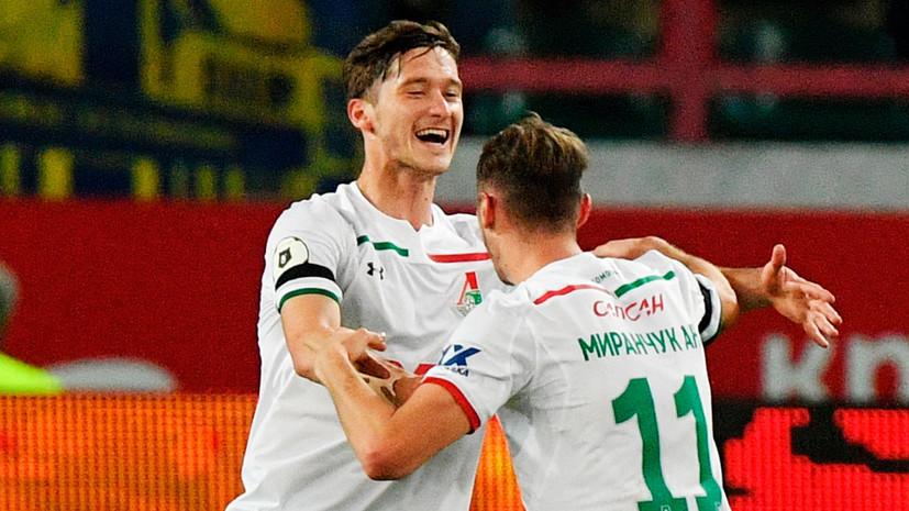 Алексей Миранчук признан лучшим футболистом матча «Локомотив» — «Рубин»