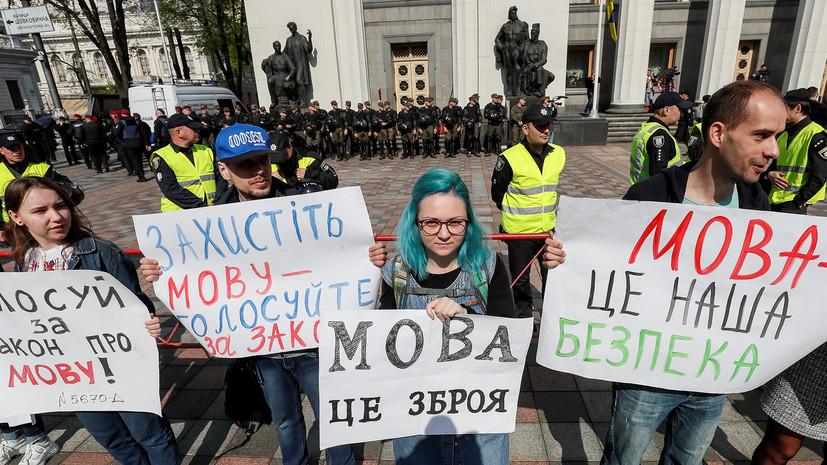 На Украине вступил в силу закон о госязыке