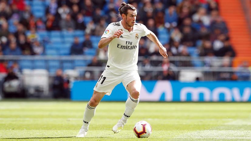 СМИ: «Тоттенхэм» сделал предложение «Реалу» по Бэйлу