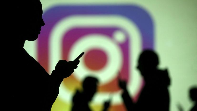 Роскомнадзор обязал Instagram удалить оскорбляющее флаг изображение