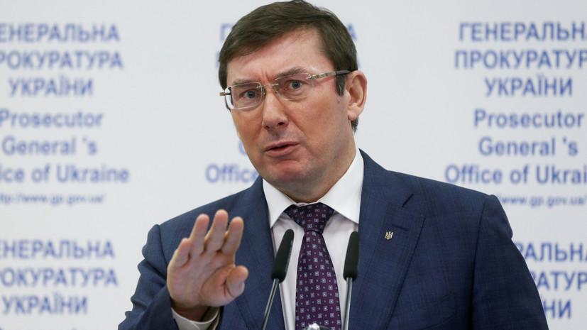 Экс-глава Минобороны Украины выступил за арест Луценко
