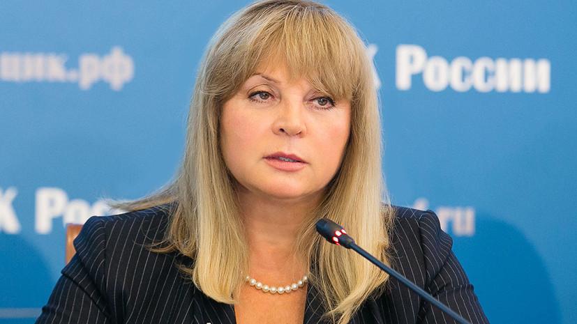 Памфилова прокомментировала призыв кандидатов в МГД о встрече 16 июля