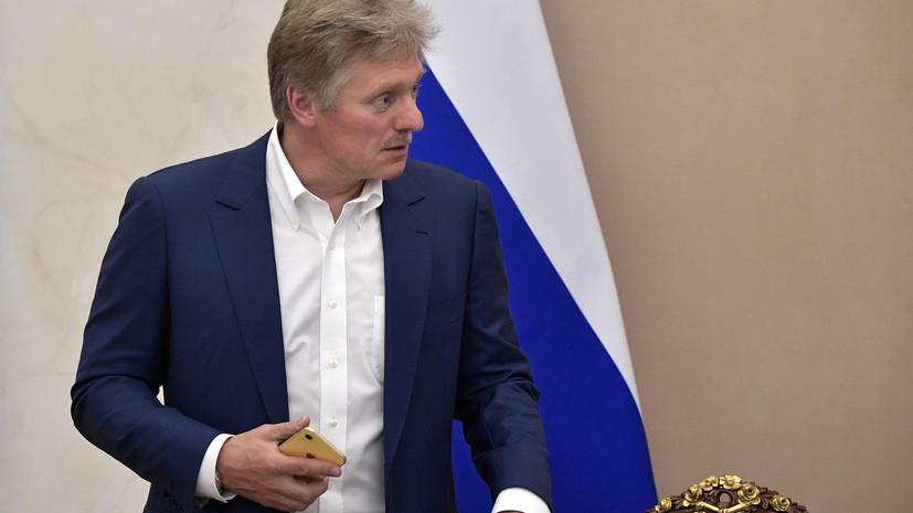 В Кремле оценили сообщения о подготовке кампании по дезинформации