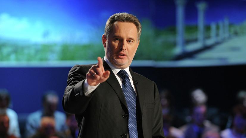Вице-канцлер Австрии согласовал экстрадицию олигарха Фирташа в США