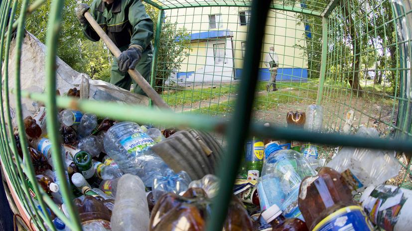 «Более справедливый расчёт»: в правительстве РФ обсуждается новый способ тарификации вывоза мусора