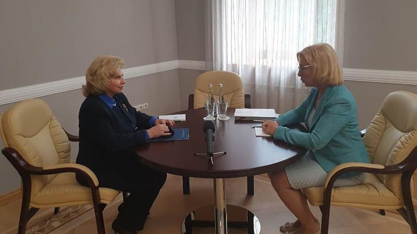 Москалькова и Денисова обсудили подачу обращений о помиловании удерживаемых лиц