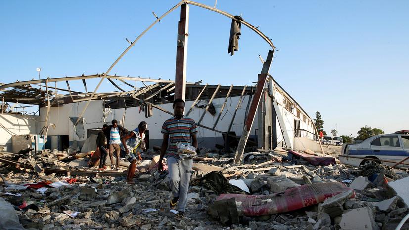 США и ряд стран призвали прекратить боевые действия в Триполи