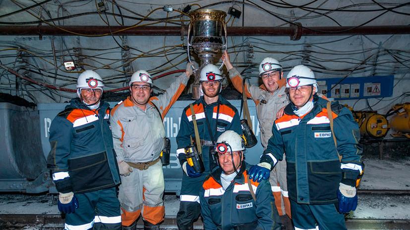 На глубине 400 метров: Кубок Гагарина впервые побывал в действующей шахте