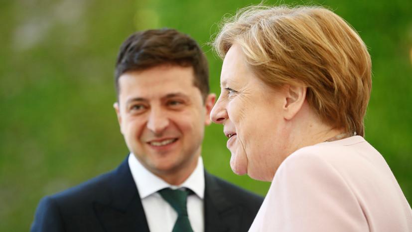 Зеленский и Меркель обсудили ситуацию в Донбассе