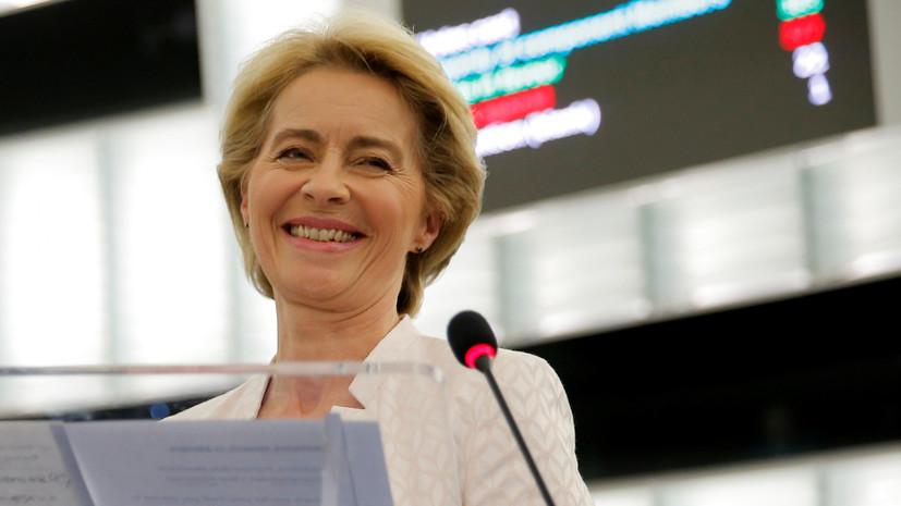Урсулу фон дер Ляйен утвердили на пост главы Еврокомиссии