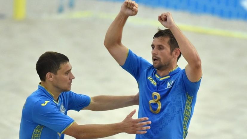 Сборная Украины по пляжному футболу не примет участие в квалификации к ЧМ-2019 в Москве