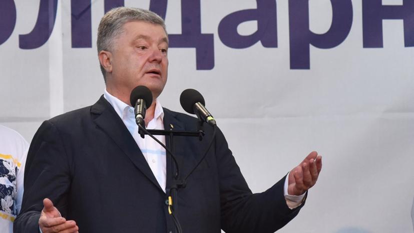 На Украине возбудили 11 уголовных дел против Порошенко и его окружения