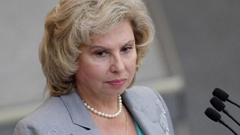 Москалькова заявила о первых шагах к перезагрузке отношений с Украиной