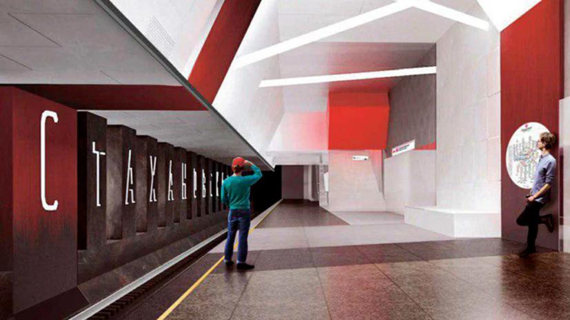 Станцию метро «Стахановская» оформят в конструктивистском стиле