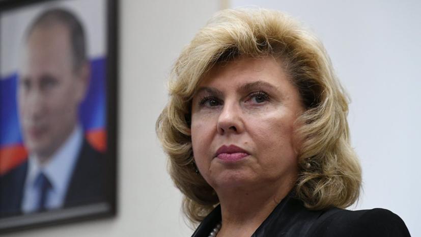 Москалькова прокомментировала преследование журналистов на Украине