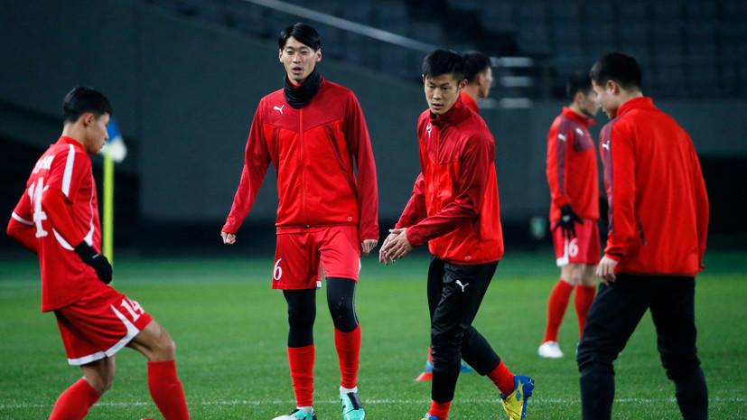 Сборные Северной и Южной Кореи по футболу стали соперниками в отборе на ЧМ-2022