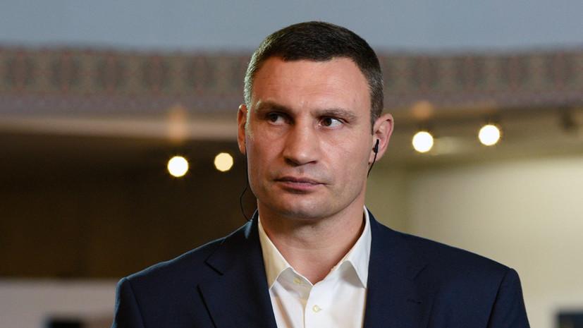 В ГБР начали расследование в отношении Кличко