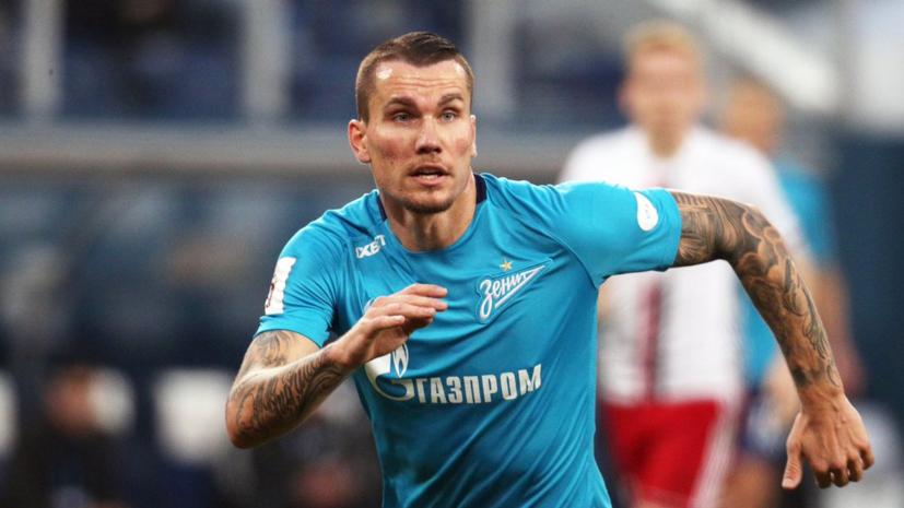 В «Зените» рассказали, где продолжит карьеру футболист Заболотный