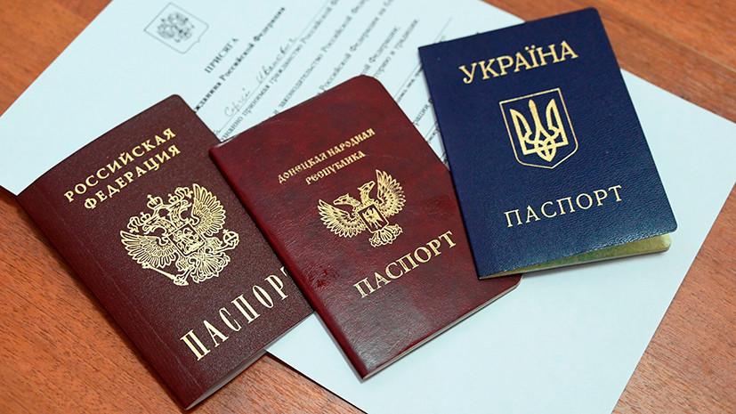 Сенатор поддержал упрощение получения гражданства для жителей Донбасса