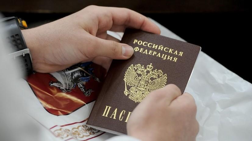 В Госдуме оценили упрощение режима получения гражданства для Донбасса