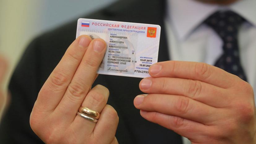 Эксперт оценил возможность выдачи электронных паспортов в России
