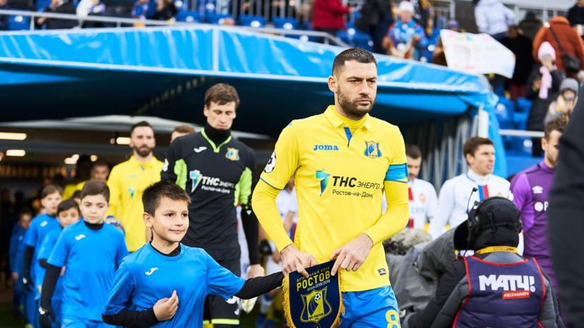 «Ростов» объявил об уходе футболиста Гацкана