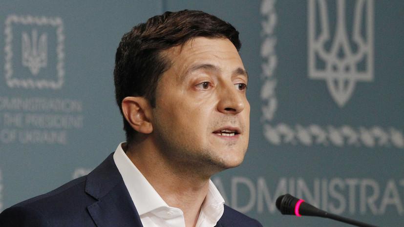Зеленский поспорил с назвавшей его малороссом чиновницей