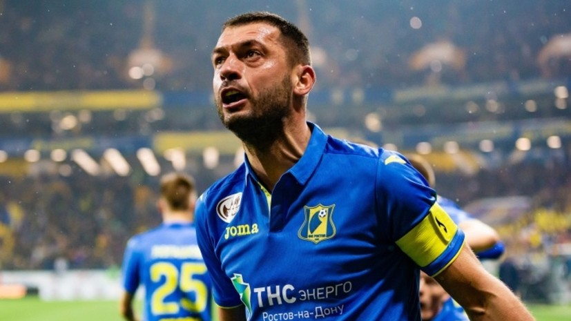 Гацкан объяснил своё решение уйти из «Ростова» после 11 лет в клубе