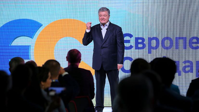 На Украине заявили об аресте счетов партии Порошенко
