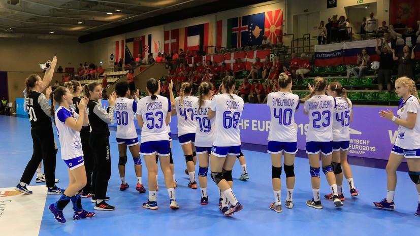 Российские гандболистки вышли в полуфинал юниорского ЧЕ