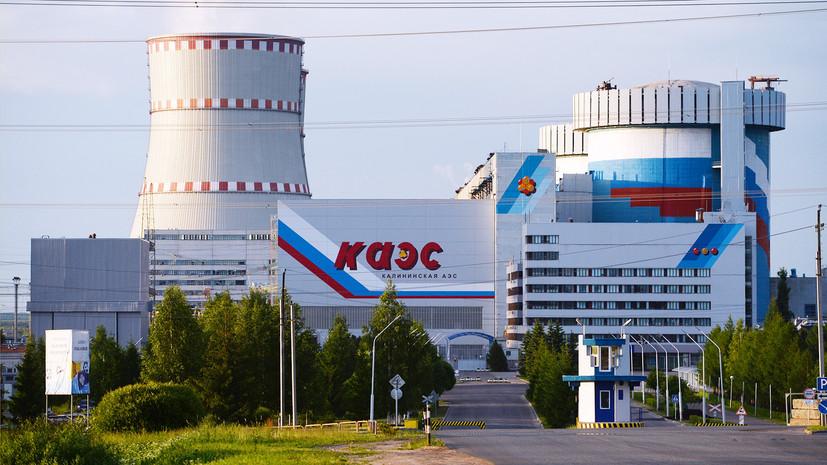 Названа причина отключения трёх блоков Калининской АЭС под Тверью