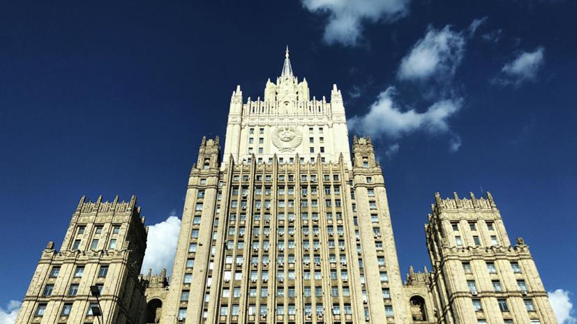МИД России выступил против односторонних санкций ЕС в отношении Турции